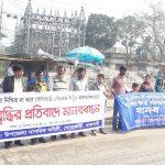 গোদাগাড়ীতে পৌর কর বৃদ্ধির প্রতিবাদে মানবন্ধন