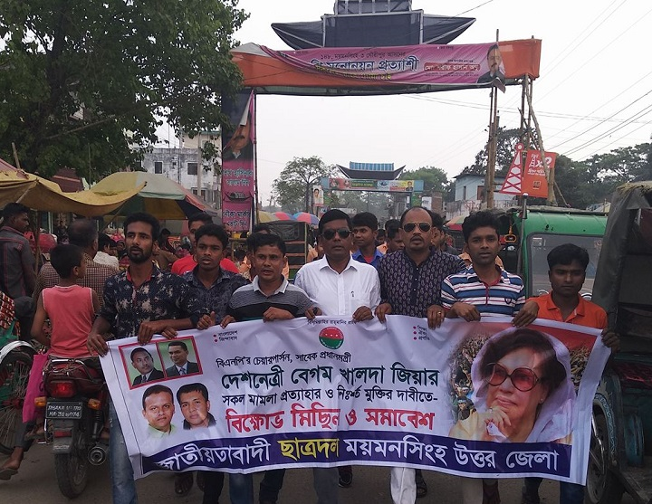 খালেদা-জিয়ার-মুক্তির-Gauripur protest procession demanded the release of Khaleda Zia