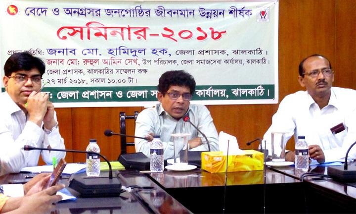 ঝালকাঠিতে-বেদে-Seminar on living standards of Vedas and disadvantaged people in Jhalakathi