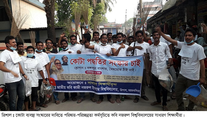 নজরুল-বিশ্ববিদ্যালয়-Students' clear-cut program to demand quota reforms