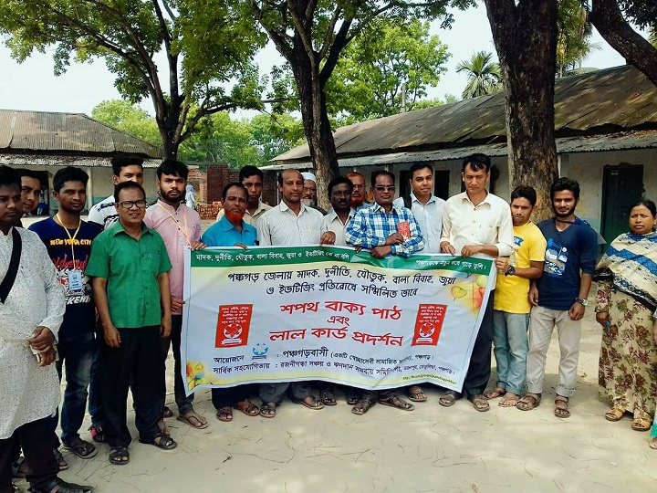 Sworn oath by showing red card in Panchagarh drug-corruption-gambling and cheating