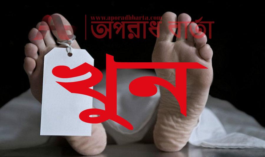 khun- খুন-howrah-dead