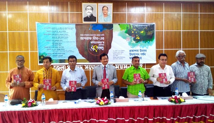 কবিতা-সমগ্র-Mymensingh poetry unveiled the entire publication festival