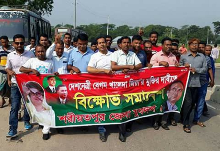 খালেদা-জিয়ার-মুক্তির-Shariatpur protest procession demanded the release of Khaleda Zia