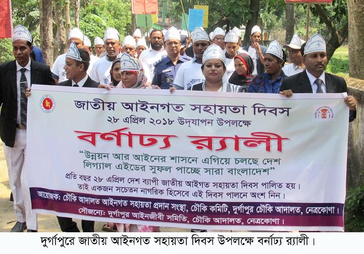 জাতীয়-আইনগত-সহায়তা-দিবস-National Legal Aid Day-2011 celebration in Durgapur