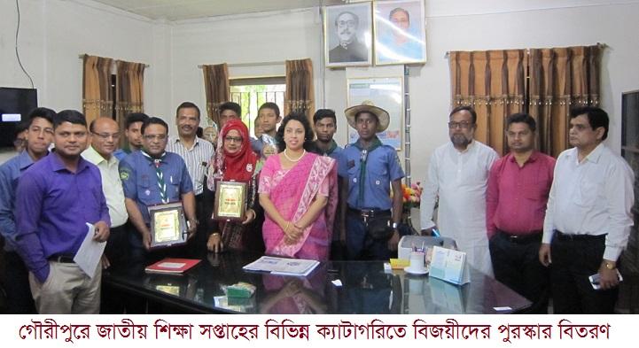 পুরস্কার-বিতরণ-Winners of prize distribution in different categories of National Education Week in Gouripur