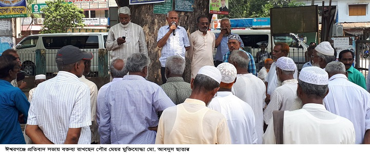 প্রতিবাদ-সভা-Freedom Fighters' meeting in ishwarganj