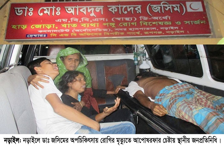 প্রাইভেট-চেম্বারে-রোগির-মৃত্যু-Patients' death by intensifying treatment in private chamber op
