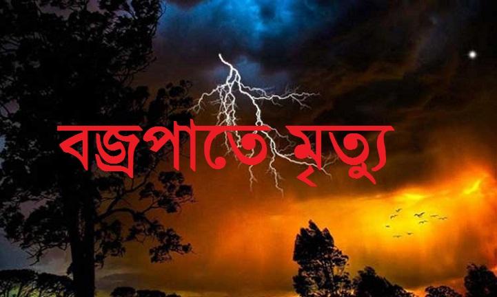 বজ্রপাত-মৃত্যু