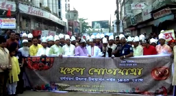 বাংলা-নববর্ষ-Mymensingh Bangla New Year's Mangal Shabagatra