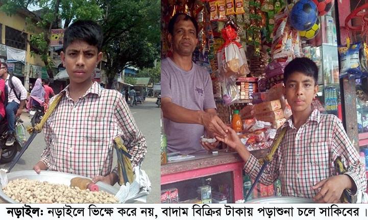 বাদাম-বিক্রি-করে-সাকিব-Shakib does not sell almonds, and sells the study!