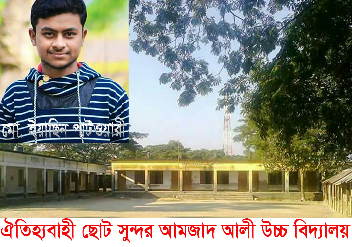 বিদ্যালয়ের-স্মৃতি-All the memories of the school are busy with busy life