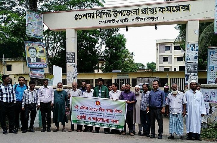 বিশ্ব-স্বাস্থ্য-দিবস-World Health Day is celebrated at Gosairhat Upazila Health Complex