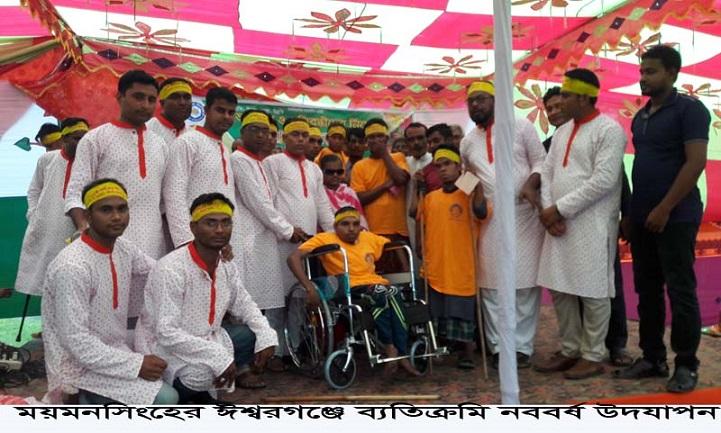 ব্যতিক্রম-উদ্যোগে-নববর্ষ-New Year celebrations were held in the exception of ishwarganj