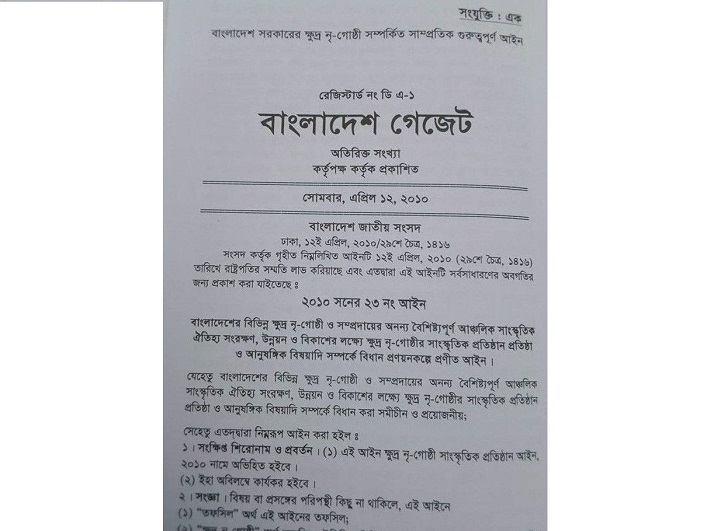 বড়ুয়া-সম্প্রদায়-বৈষম্যে-Barua community today is the victim of discrimination in the state