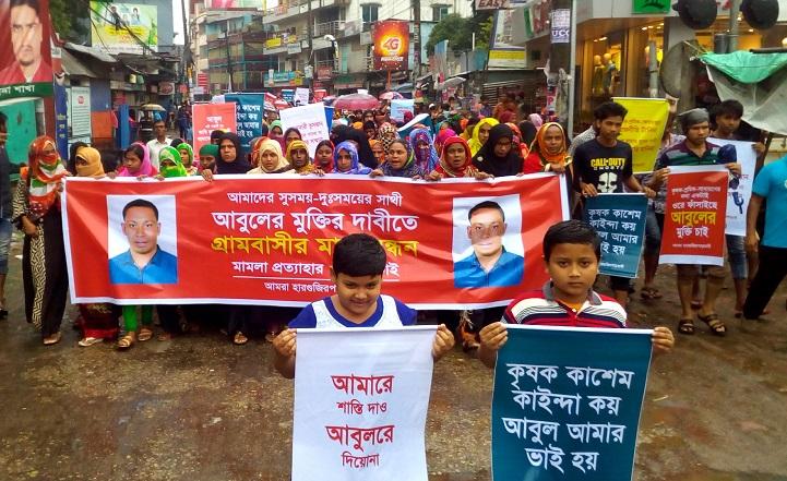 মুক্তির-দাবিতে-বিক্ষোভ-Protests to demand the release of Jubo League leader Abul at Mymensingh