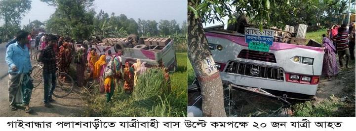 যাত্রীবাহী-বাস-উল্টে-20 injured in passenger bus overturned in Palashbari