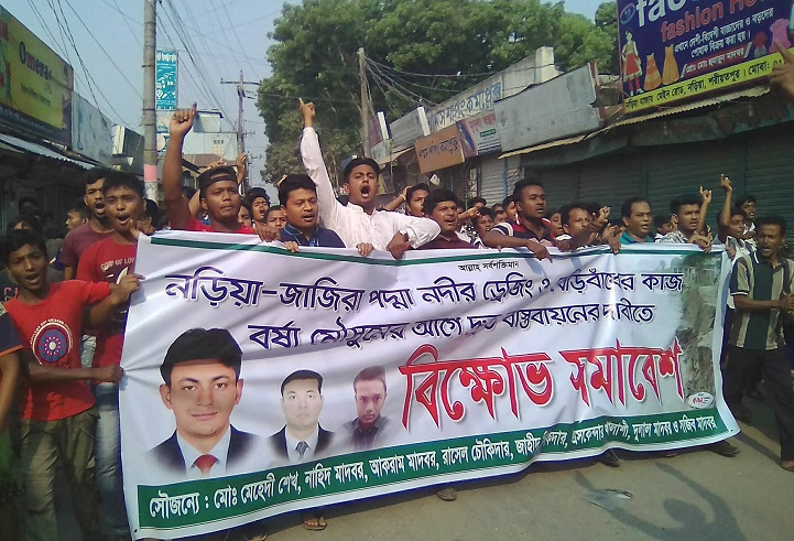 শরীয়তপুর-পদ্মা-পাড়-Morning blockade to save the shield of Shariatpur Padma Para-oporadh