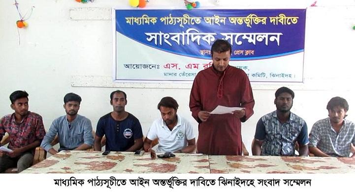 সংবাদ-সম্মেলন-Press conference to demand law in secondary syllabus