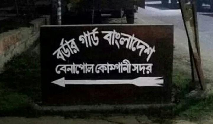 সীমান্তে-ফেনসিডিল-Detainees with Phensidyl detained at Benapole border