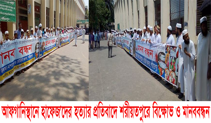 হাফেজ'দের-হত্যা-Protests and human chain in Shariatpur protesting the killing of Hafez in Afghanistan