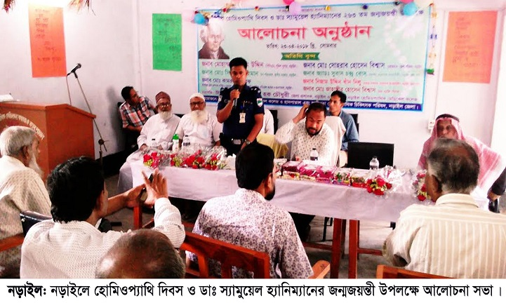 হোমিওপ্যাথি-দিবস-Discussion meeting on the occasion of birth anniversary of Homeopathy Day and Dr. Samuel Haniman