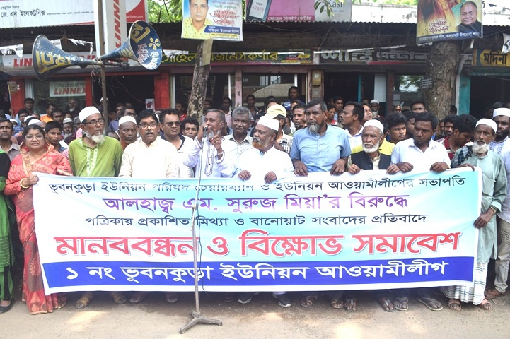 Human chain in protest against the publication of news in Jugantor of Haluaghat