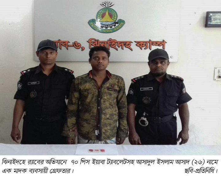 Jahiridaha RAB 6 arrested in drug racket Yabaab drug dealer