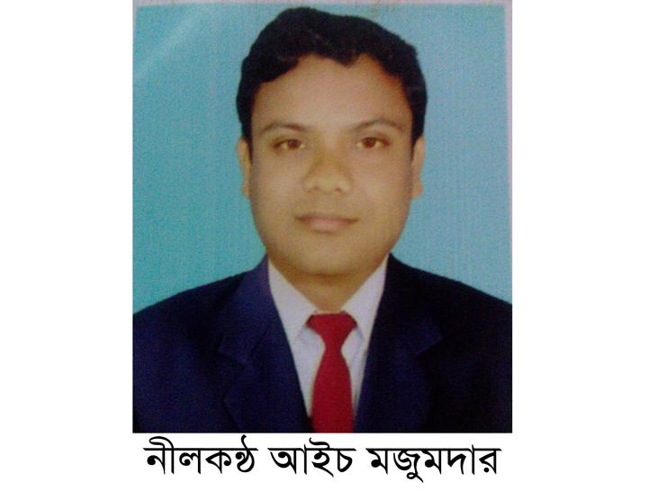 Nil Mojumdar-নীলকন্ঠ আইচ মজুমদার