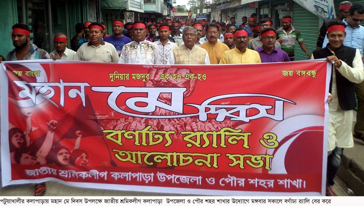আন্তজার্তিক-মে-দিবস-A great international May Day is celebrated in Kalapara