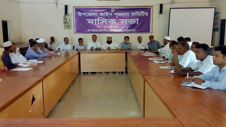 গোসাইরহাট উপজেলা আইনশৃংখলা কমিটির মাসিক সভা