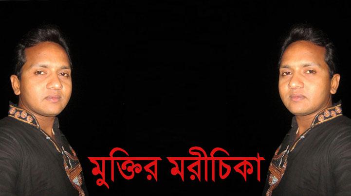 মুক্তির-মরীচিকা-Release Mirage Series Arif Ahmed (episode 15)