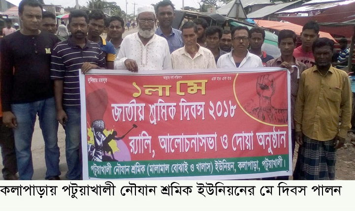 মে-দিবস-পালন-May Day of Kalapara Patuakhali Shipping Union