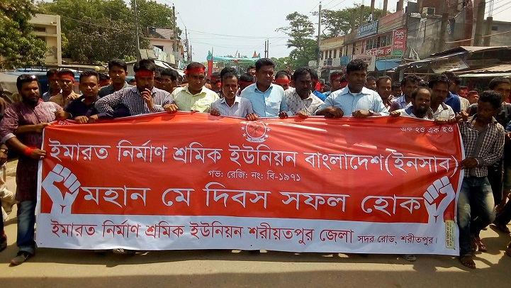 মে-দিবস-পালিত-International May Day celebrated in Shariatpur by the administration