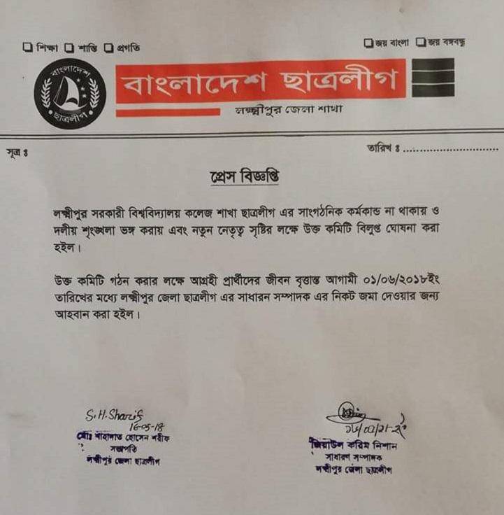 লক্ষ্মীপুর কলেজ শাখার ছাত্রলীগের কমিটি বিলুপ্ত