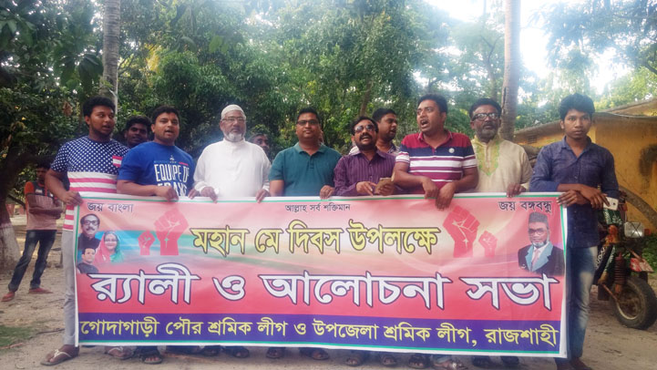 শ্রমিক-দিবস-পালিত-Labor Day is celebrated in Godagari by the Sramik League