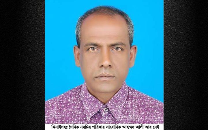 ঝিনাইদহের সাংবাদিক আহম্মদ আলীর ইন্তেকাল
