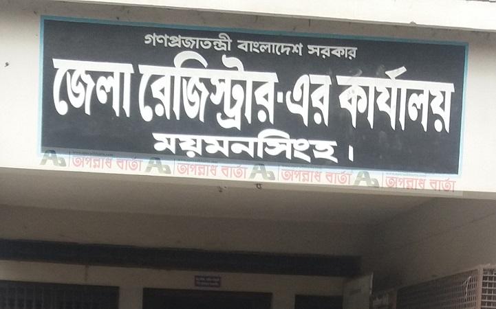 বদলে গেছে ময়মনসিংহ সদর সাবরেজিস্ট্রি অফিসের কার্যক্রম