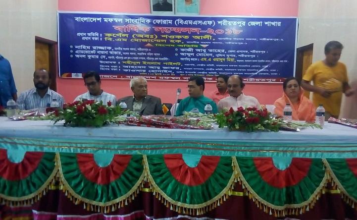 বিএমএসএফ'র শরীয়তপুর জেলা শাখার বার্ষিক সম্মেলন ২০১৮ অনুষ্ঠিত
