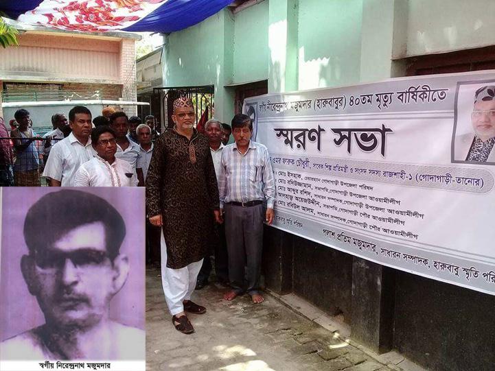 জমিদার নীরেন্দ্রনাথ মজুমদার হারুবাবুর ৪০তম মৃত্যু বার্ষিকী