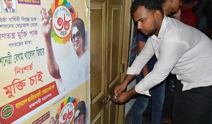 রাজশাহীতে বিএনপির কার্যালয়ে ছাত্রদলের তালা