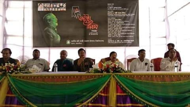 নজরুল বিশ্ববিদ্যালয়ে জাতীয় শোক দিবস পালিত