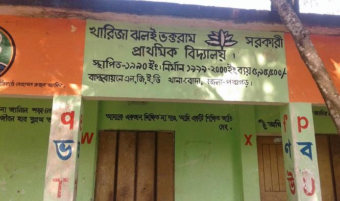 পঞ্চগড়ের প্রাথমিক বিদ্যালয়ের হালচাল