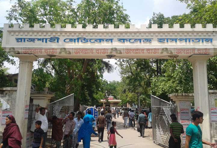 রাজশাহী মেডিকেল কলেজ হাসপাতাল