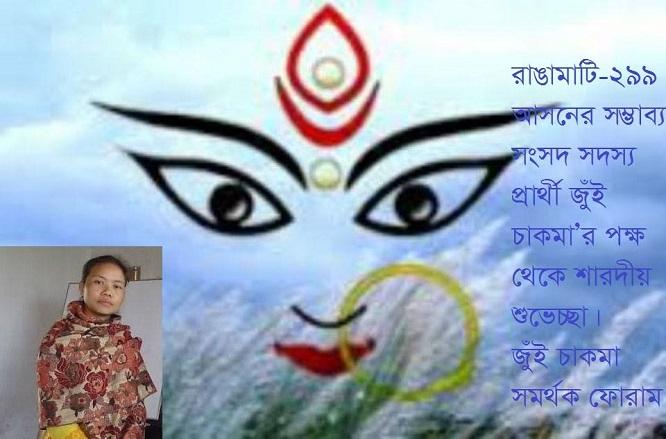 শারদীয় দূর্গাপূজায় জুঁই চাকমা'র শুভেচ্ছা