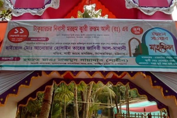 মরহুম ক্বারী রুস্তম আলী মাহফিলের প্রস্তুতি সম্পন্ন