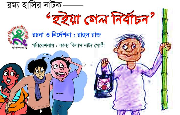 কাব্য বিলাস মঞ্চায়ন করল 'হইয়া গেল নির্বাচন'