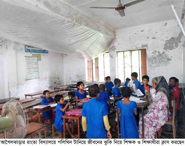 আগৈলঝাড়ায় ২৮টি প্রাথমিক বিদ্যালয়ের ভবন ঝুঁকিপূর্ণদূর্ঘটনার আশঙ্কা