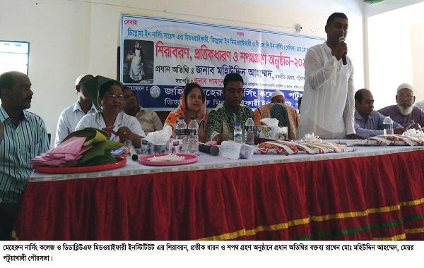 পটুয়াখালীতে মিডওয়াইফারী, বিএসসি ইন নার্সিং শিক্ষার্থীদের শিরাবরন