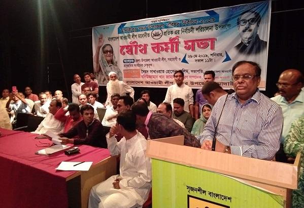মাদারীপুর উপজেলা নির্বাচনের কর্মীসভায় পুলিশের বিরুদ্ধে আ'লীগের ক্ষোভ